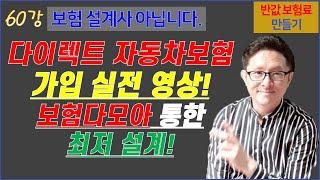 #60. 다이렉트 자동차보험 실전 가입 최종 영상! 6…