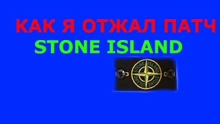 ОТЖАЛ STONE ISLAND ПАТЧ