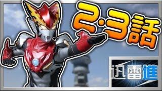 【羅布奥特曼】第2 + 3話觀後感,一個動作出賣了社長!?   奥特曼R/B   Ultraman R/B #2   Ultraman R/B #3   JinRaiXin   迅雷進