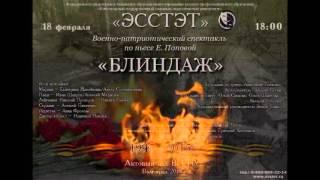 """Спектакль """"Блиндаж"""". 18 февраля"""