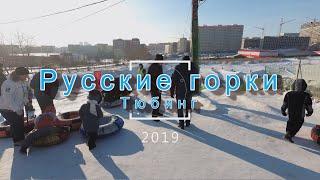 Русские горки, Солнечный, Красноярский край