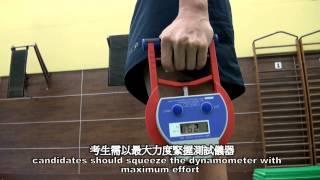警察入職體能測試 - 手握肌力測試 Physical Fitness Test for Police Recruitment - Handgrip Test