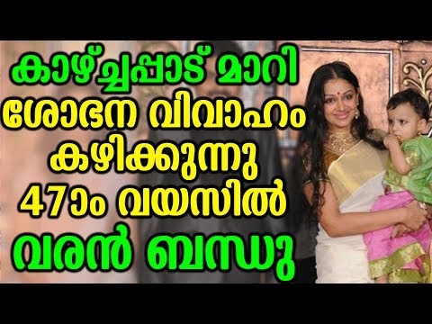 ശോഭന വിവാഹിതയാകുന്നു 47 വയസിൽ വരൻ ബന്ധു | Shobana Going To Marry