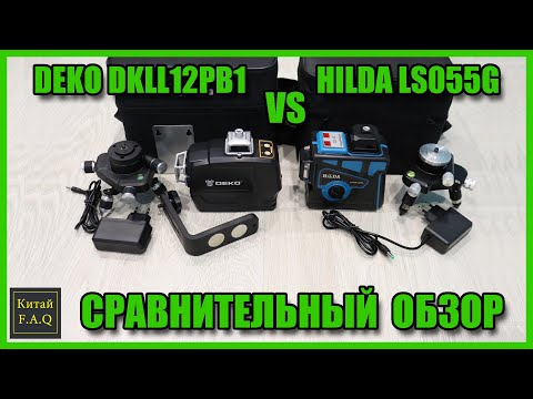 Сравнительный обзор лазерных уровней DEKO 3D DKLL12BP1 VS HILDA 3D LS055 GREEN. Какой выбрать?