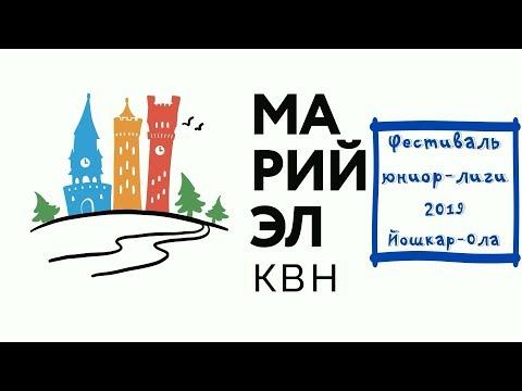 Фестиваль юниор-лиги #КВН 2019 г. Йошкар-Ола. Вся игра целиком (без рекламы)