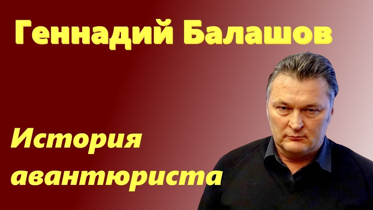 Геннадий Балашов - биография авантюриста
