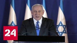 Смотреть видео Нетаньяху назвал обвинения в мошенничестве и коррупции попыткой госпереворота - Россия 24 онлайн