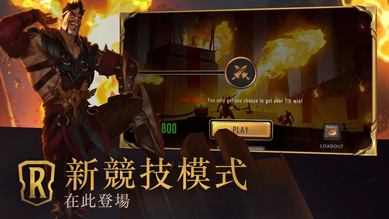 《符文大地傳說》 | 全新模式預告 | 勇闖武鬥場