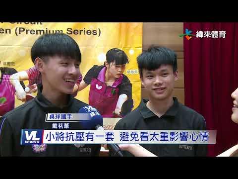 9/16 臺北桌球青少年賽 12國好手一同較勁