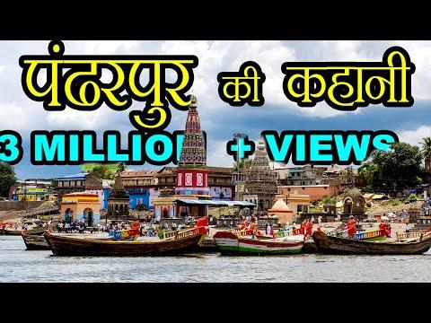 पंढरपुर की कहानी   Story of Pandharpur