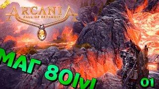 странная Arcania: Fall of Setarrif продолжение Arcania: Gothic 4  #01  очередной провал Готики