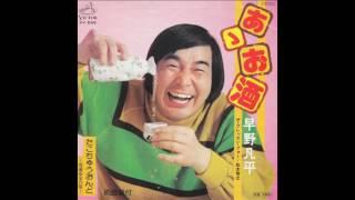 「あゝお酒」(月光価千金) 早野凡平、 ザ・プレッスン・フォー、松本智...