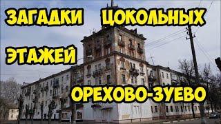 Загадка цокольных этажей Орехово-Зуево thumbnail