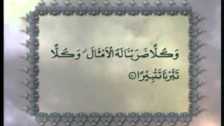 Surah Al-Furqan (Chapter 25) with Urdu translation, Tilawat Holy Quran, Islam Ahmadiyya