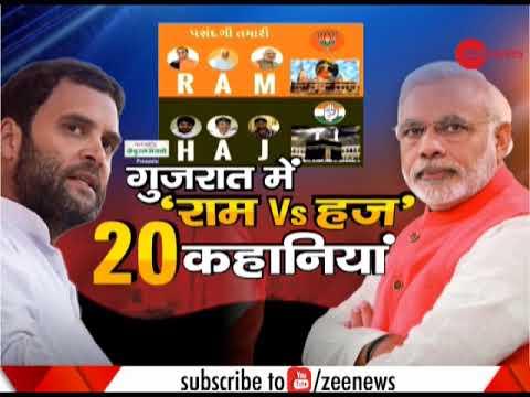 Game of Gujarat: Entry of RAM vs HAJ in Gujarat election | गुजरात में RAM vs HAJ की हुई एंट्री