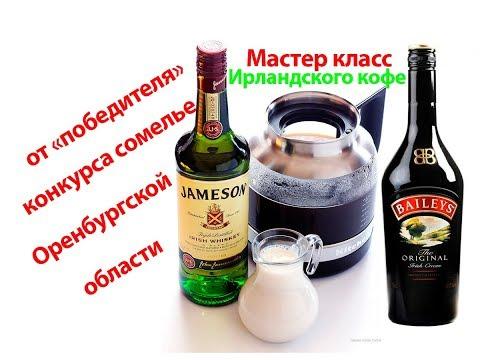 Мастер класс Ирландского кофе от сомелье. Джемесон(Jameson), Бейлис(Baileys)