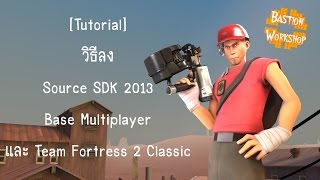 [Tutorial] วิธีลง Source SDK 2013 Base Multiplayer และ Team Fortress 2 Classic