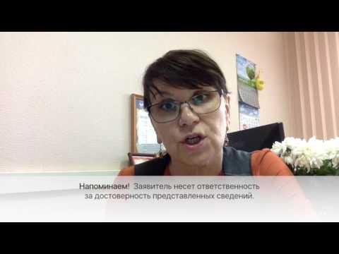 Видео урок 1 Присвоение статуса малоимущей семьи