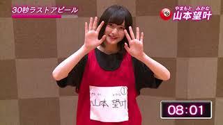 「第3回AKB48グループドラフト会議」候補者 68番 山本望叶 ラストアピール / AKB48[公式] AKB48 検索動画 3