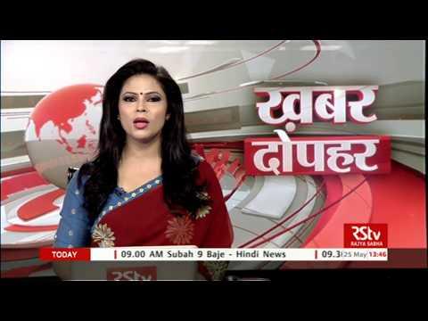 Hindi News Bulletin | हिंदी समाचार बुलेटिन – May 25, 2018 (1:30 pm)