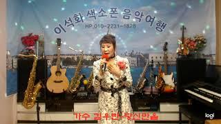 가수 김우란 / 당신만을