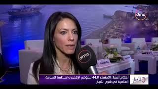 الأخبار - اختتام أعمال الاجتماع الـ 44 للمؤتمر الإقليمي لمنظمة السياحة العالمية في شرم الشيخ