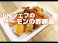【惣菜】【簡単】【中華】サーモンの酢豚風