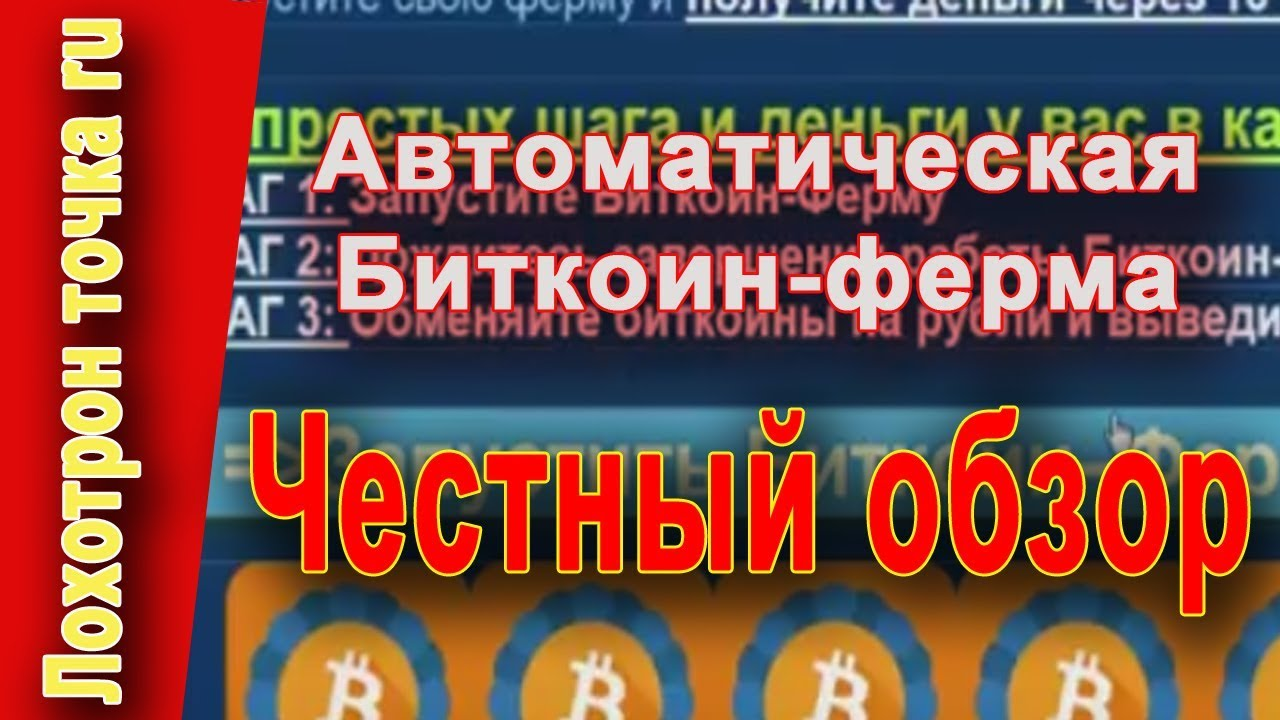 Заработка Платформа Автоматического Автоматическая Платформа биткоин-ферма. Лохотрон!? Честный обзор