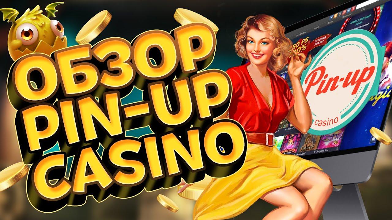 Pin-UP Casino  - обзор официального сайта онлайн казино