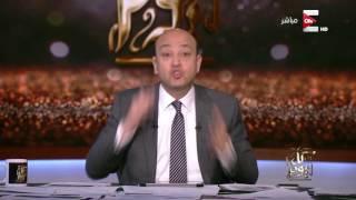كل يوم - عمرو أديب: أنا مش فاهم الحكومة دي بتعمل ايه