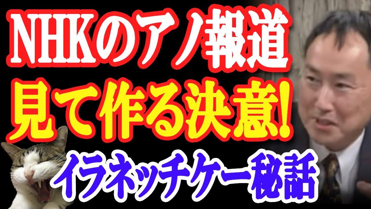 NHK敗訴した受信料裁判!NHK映らなくするイラネッチケー開発の秘話が…!【日出づる国TV】