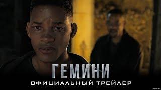 Гемини - Официальный трейлер 2 (HD)
