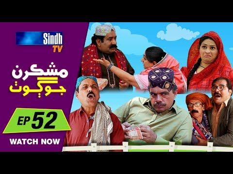 Mashkiran Jo Goth EP 52 | Sindh TV Soap Serial | HD 1080p | SindhTVHD Drama