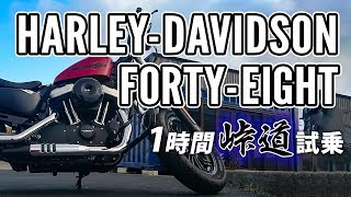 Forty-Eight 2019 HARLEY-DAVIDSON【試乗レンタル】自分用乗り換え参考レビュー