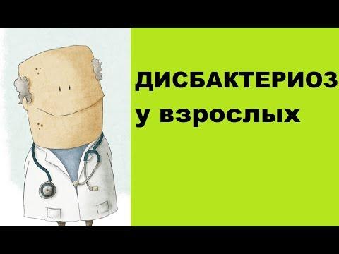 Как определить дисбактериоз кишечника