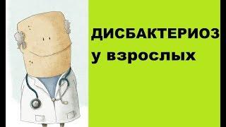 Дисбактериоз у взрослых симптомы, лечение