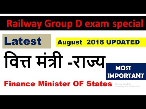 वित्त मंत्री  किस राज्य के ?state and their finance minister |alp exam sure shot question |