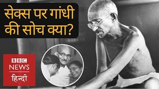 Video Mahatma Gandhi thoughts on Sex, Brahmcharya and Women? (BBC Hindi) download MP3, 3GP, MP4, WEBM, AVI, FLV September 2018
