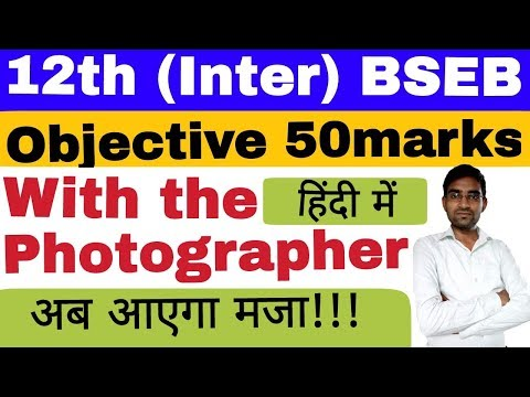 ऐसे पढ़ोगे तो आएगा मजा!Objective question of with the photographer in hindi 50marks12th Bihar board 