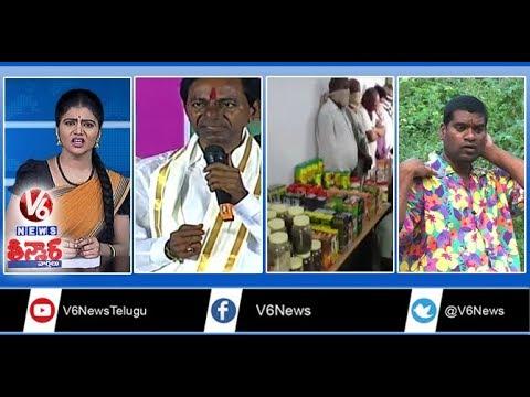 Fake Ayurvedic Medicine | Punjab Farmers Protest | CM KCR Suryapet Tour | Teenmaar News | V6 News