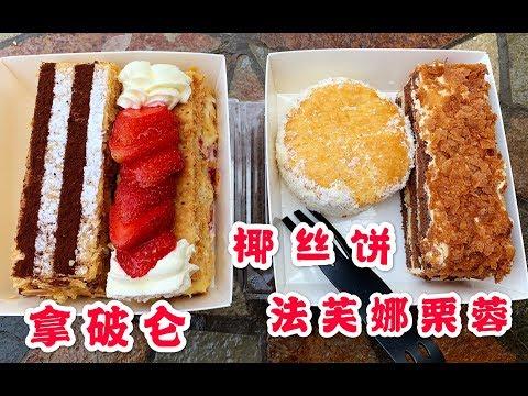 【北京1983面包房】北京排名第一的拿破仑 名不虚传 椰丝饼也很秀 栗蓉蛋糕