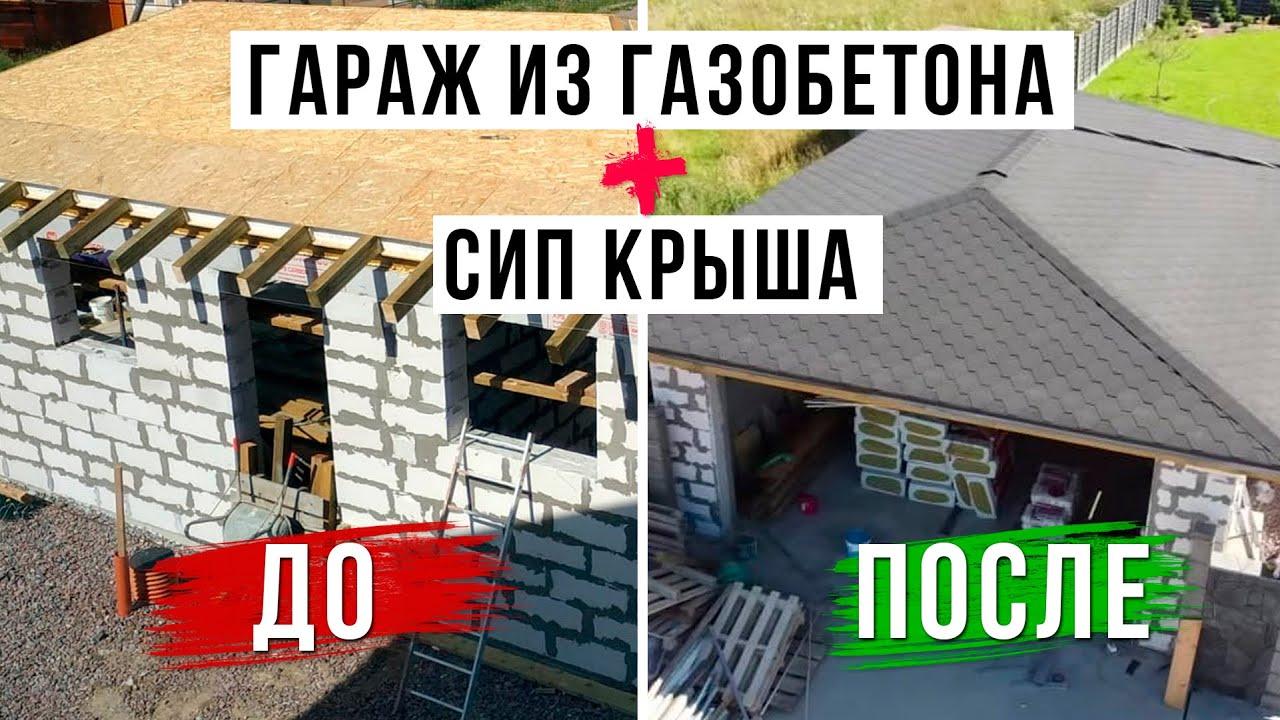 СИП крыша на гараже из газобетона. Как сделать теплую крышу и сэкономить бюджет?
