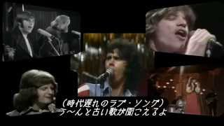 Old Fashioned Love Song [日本語訳付き]   スリー・ドッグ・ナイト