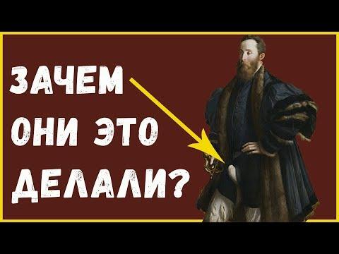 Почему в СРЕДНЕВЕКОВЬЕ люди показывали всем свое ИСПОДНЕЕ?