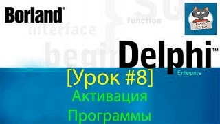 Delphi 7 [Урок #8] - Активация Программы(Ссылка на скачивание исходника - https://yadi.sk/d/nuXZ5IT6jRRhK Notific[FC] - https://yadi.sk/d/0x_FQiGmjLKdt Delphi 7 (плейлист): ..., 2015-09-30T11:47:13.000Z)