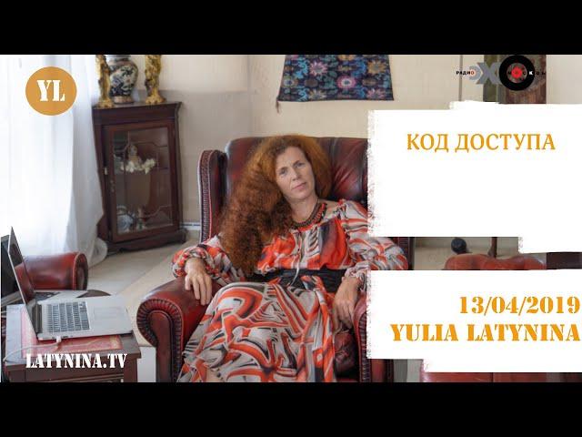 LatyninaTV / Код Доступа/13.04.2019/ Юлия Латынина