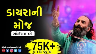 Gujarati Live Jokes | Sairam Dave Dayro 2015 | Full Gujarati Comedy Video | Full HD Video