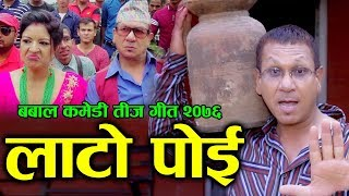 ल हेरनुहोस यो चुनाब मा यस्तो हुदै छ New Comedy Song 2074 by Gayatri Thapa Ft Kiran Kc