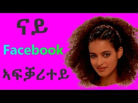 ናይ Facebook ኣፍቓሪተይ| Eritrean Love Story| RBL TV Entertainment