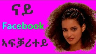 ናይ Facebook ኣፍቓሪተይ| Eritrean Love Story| RBL TV Entertainment